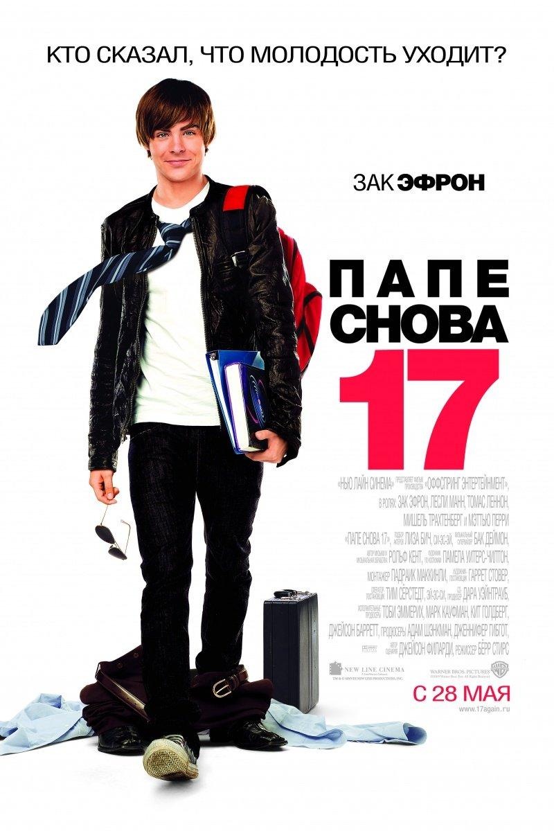 17 again full movie online