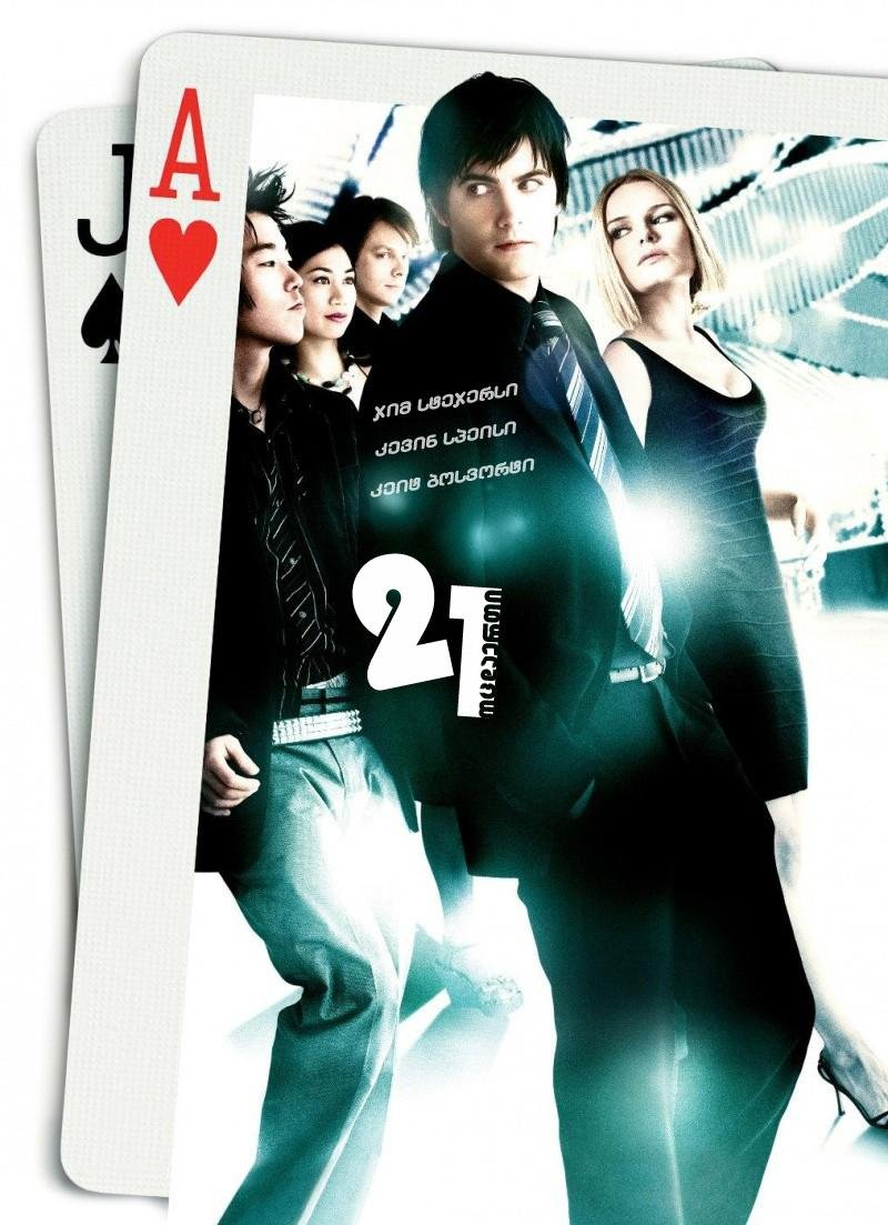 21 blackjack 2008 download