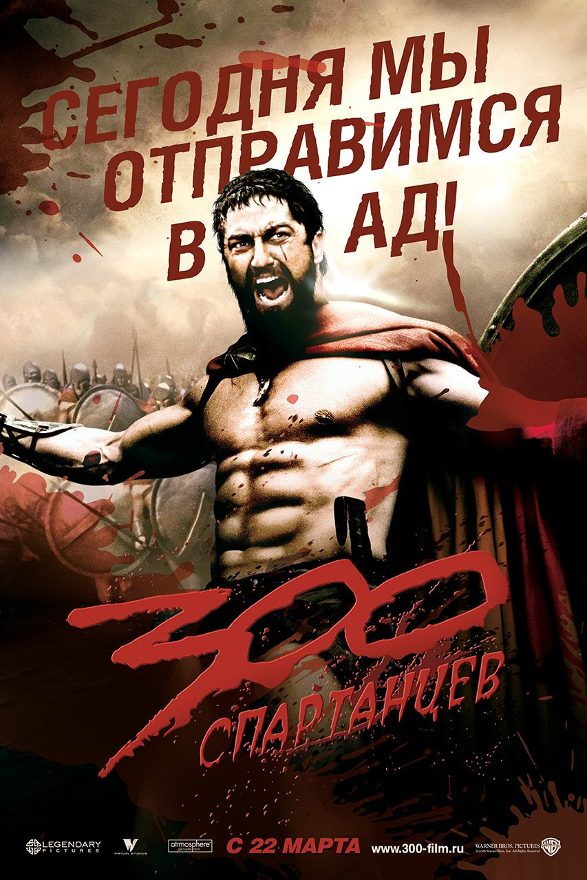 300 watch full movie download full movies