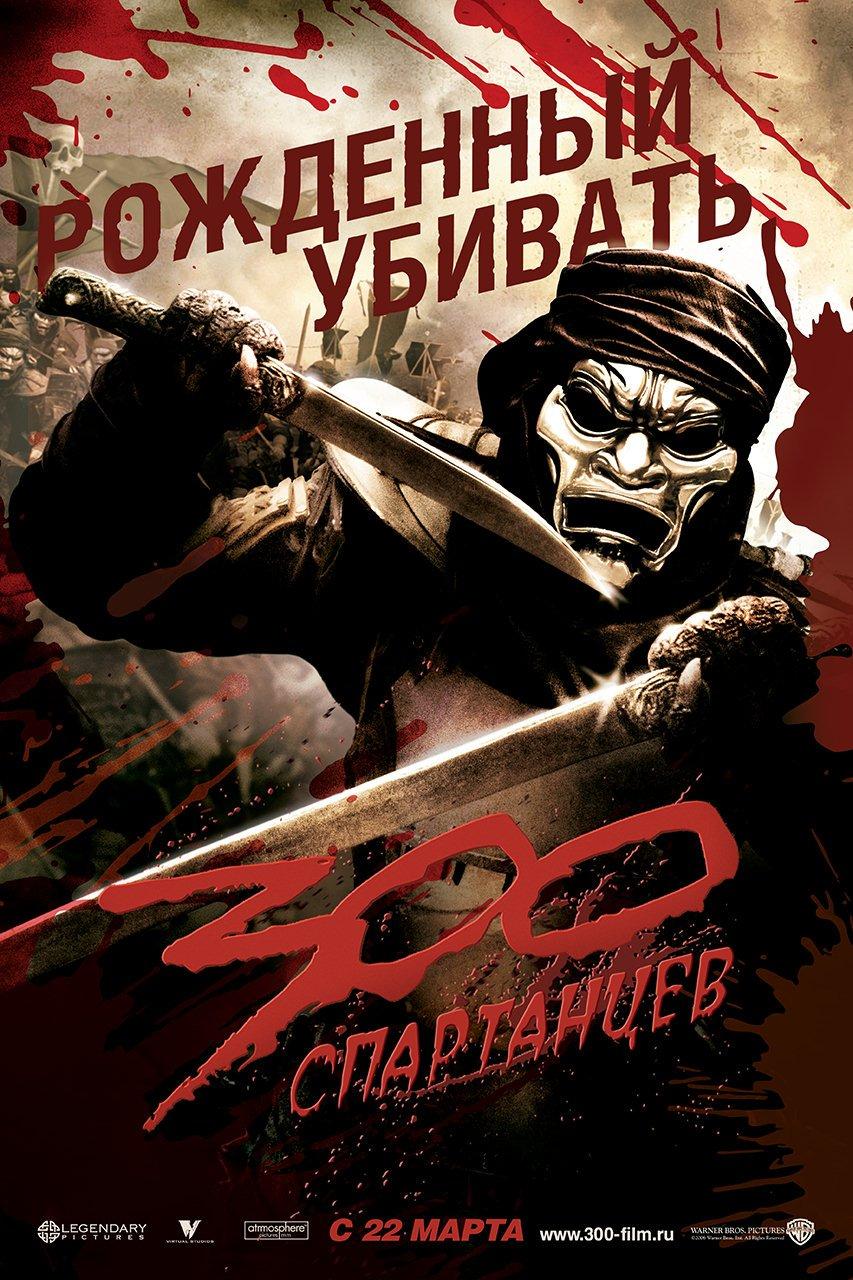 300 free online movie watch