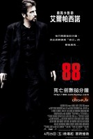 88 Minutes poster