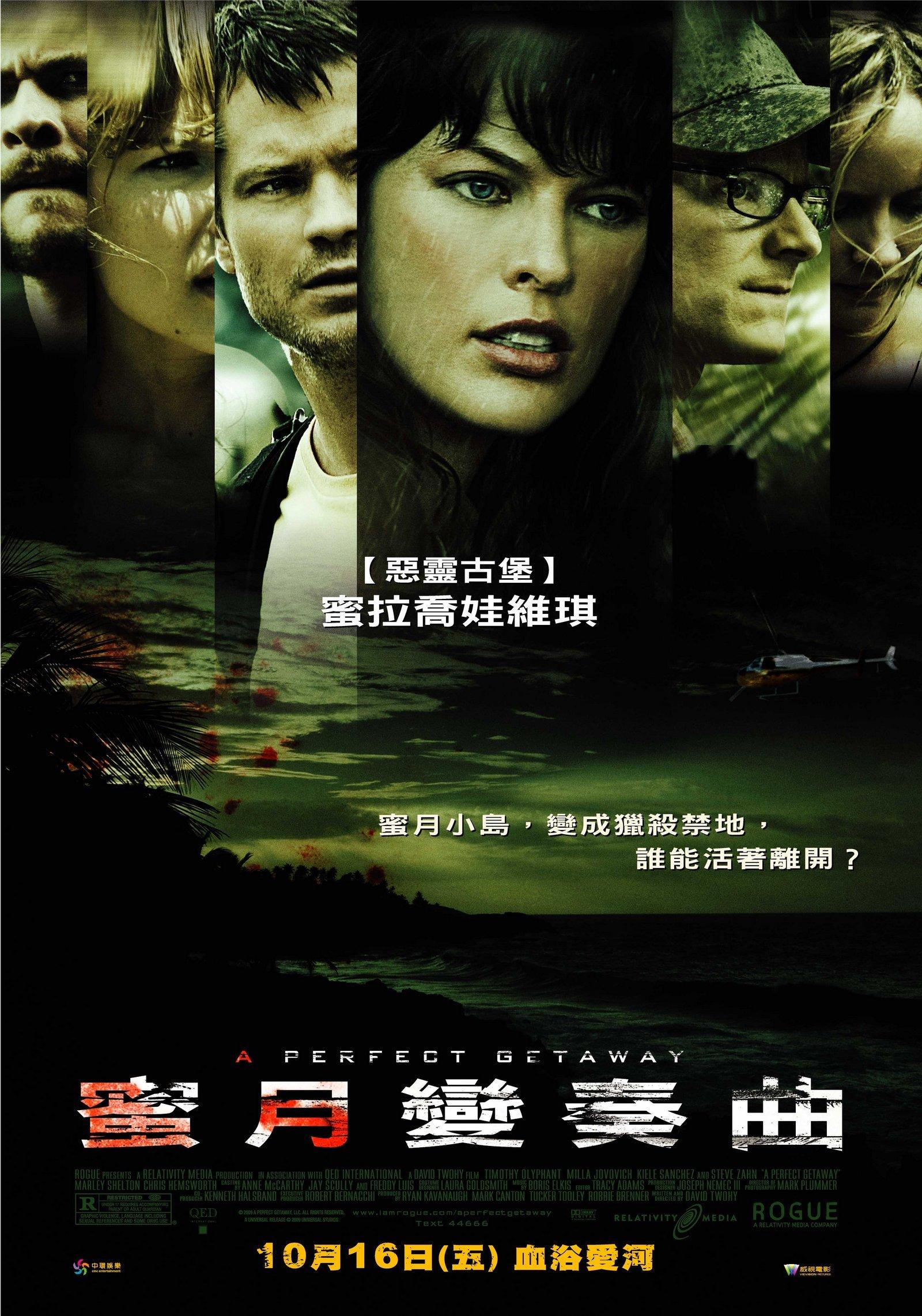 «Идеальный Побег» — 2009