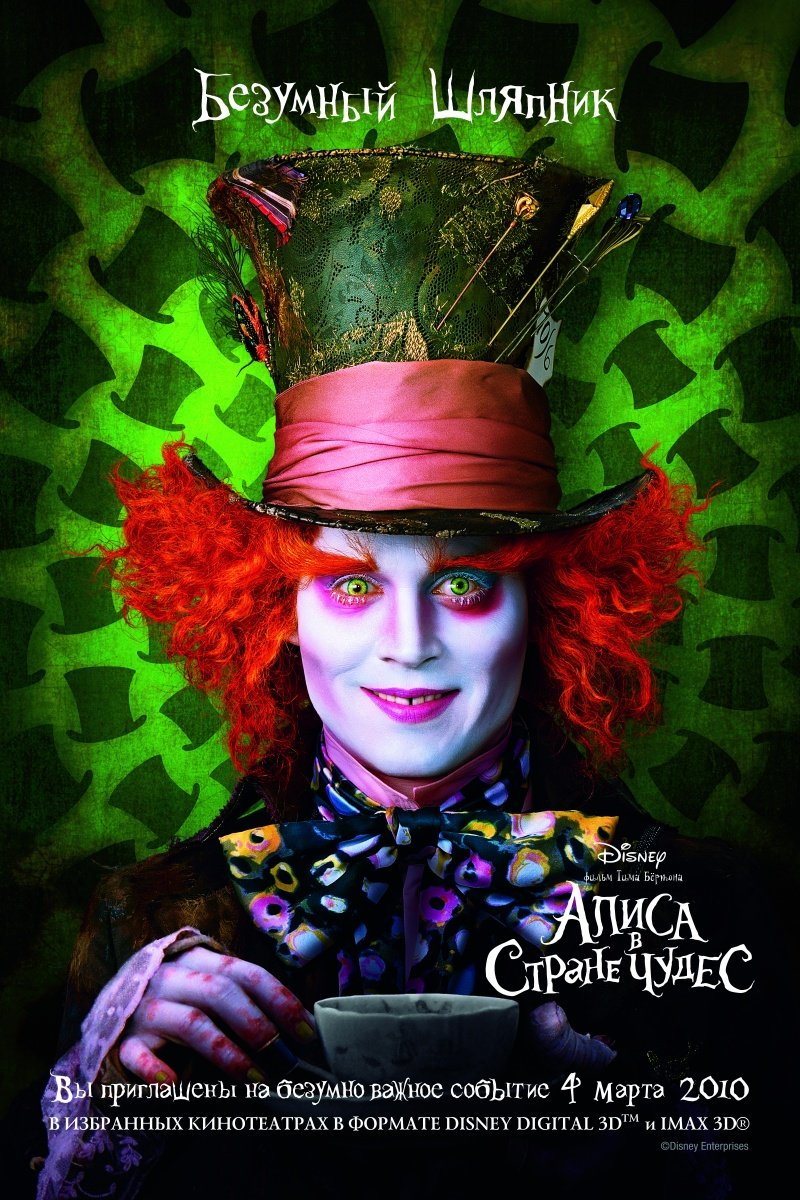 Alice In Wonderland 2010 Poster FreeMoviePostersnet