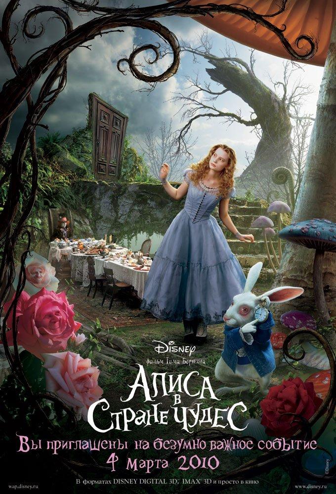 alices wonderland movie
