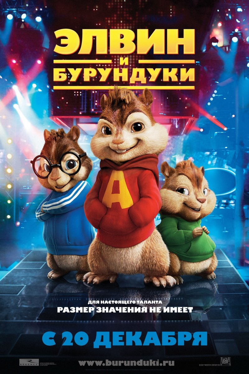 Alvin and the chipmunks movie poster