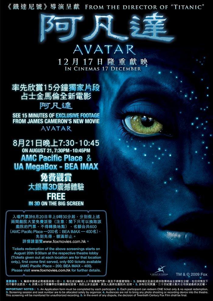Avatar 2009 Poster Freemovieposters Net
