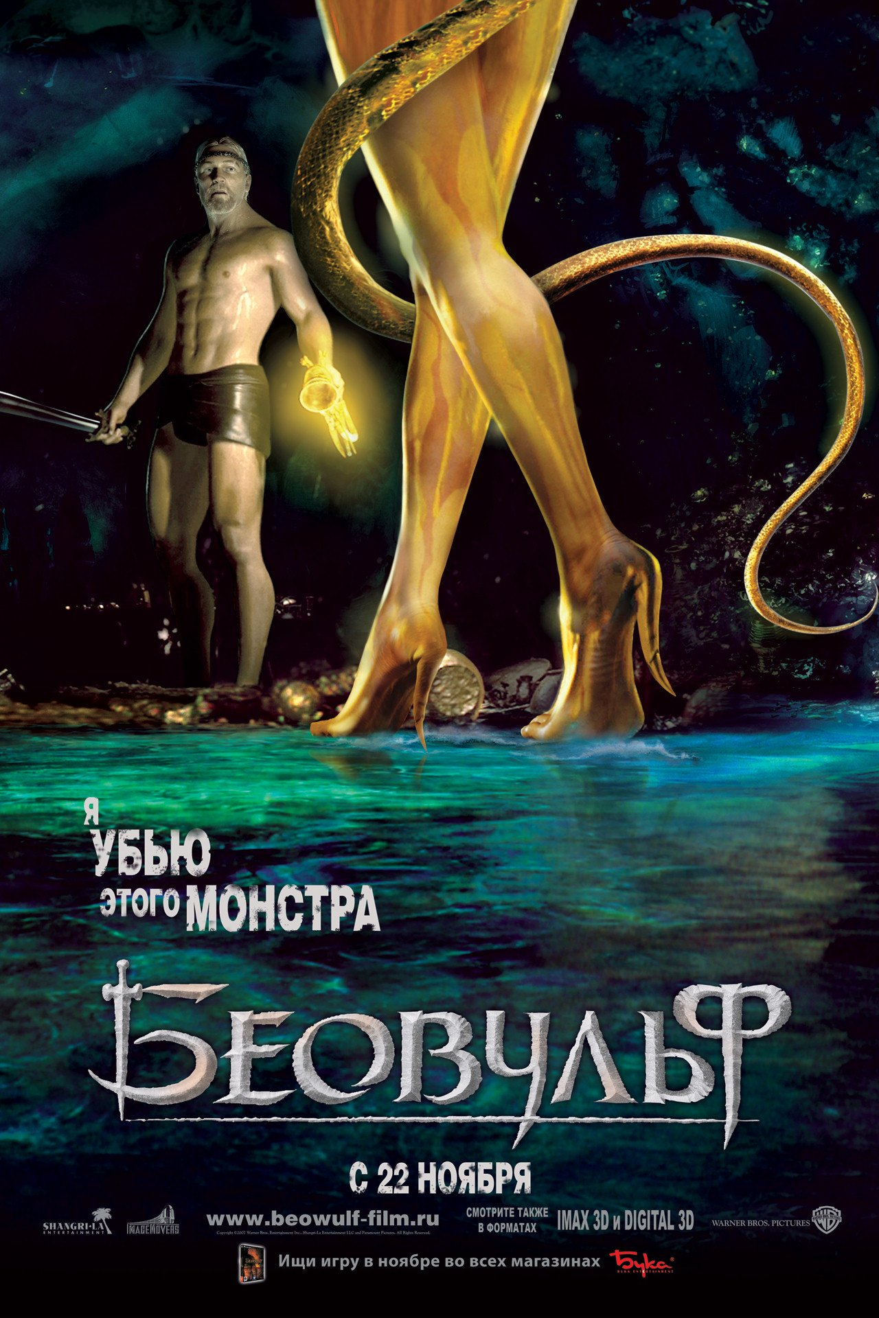 beowulf movie Watch beowulf (2007) movie online in denmark, ad 507, the realm of king hrothgar is threatened by the tormented demon grendel that attacks the.