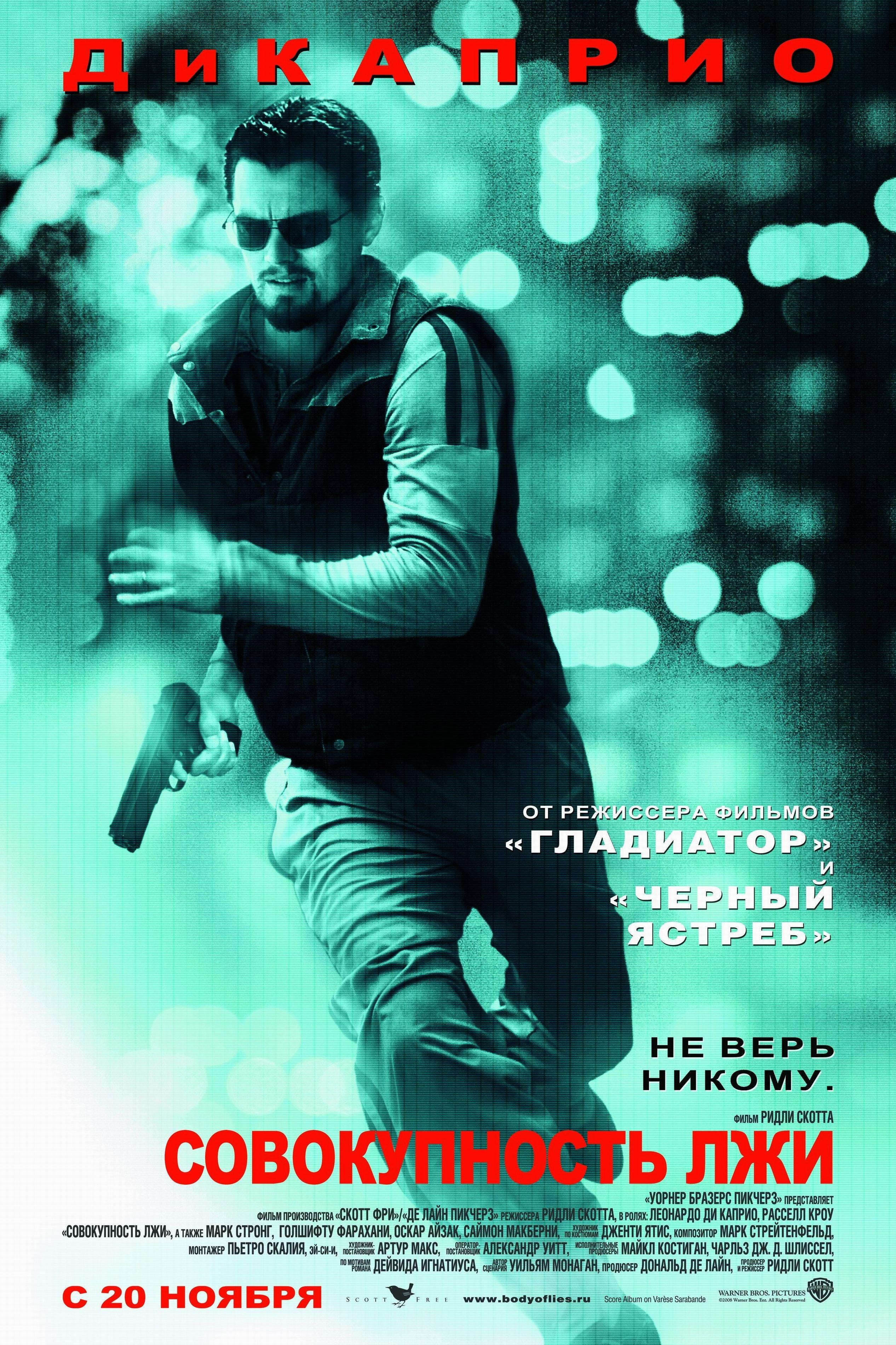 Body of Lies (2008) poster - FreeMoviePosters.net