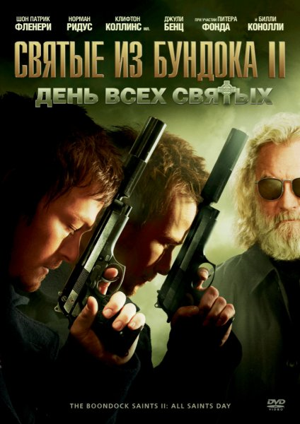 Boondock Saints II: All Saints Day, The poster