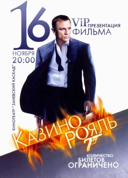 casino royale 2006 online casinoonline