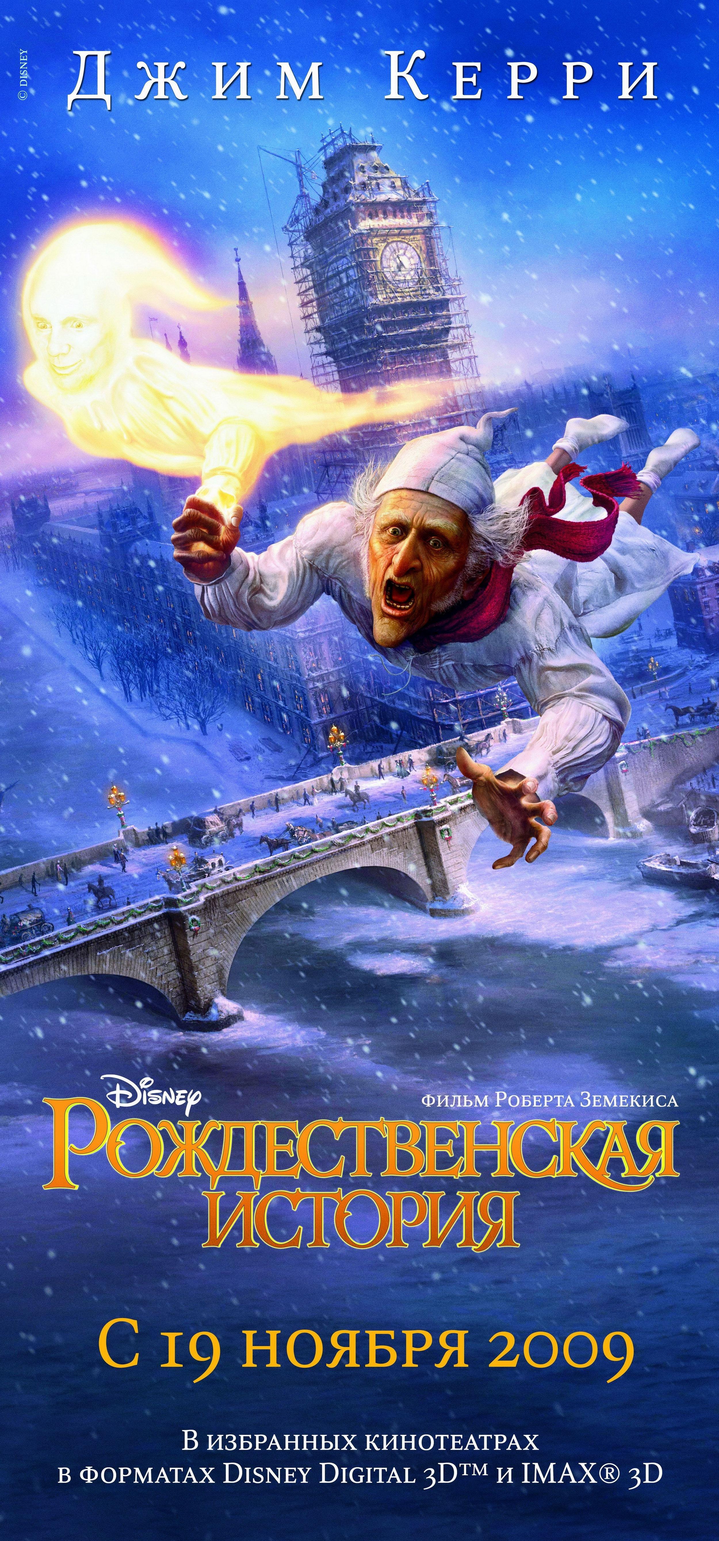 christmas carol a 2009 poster freemoviepostersnet