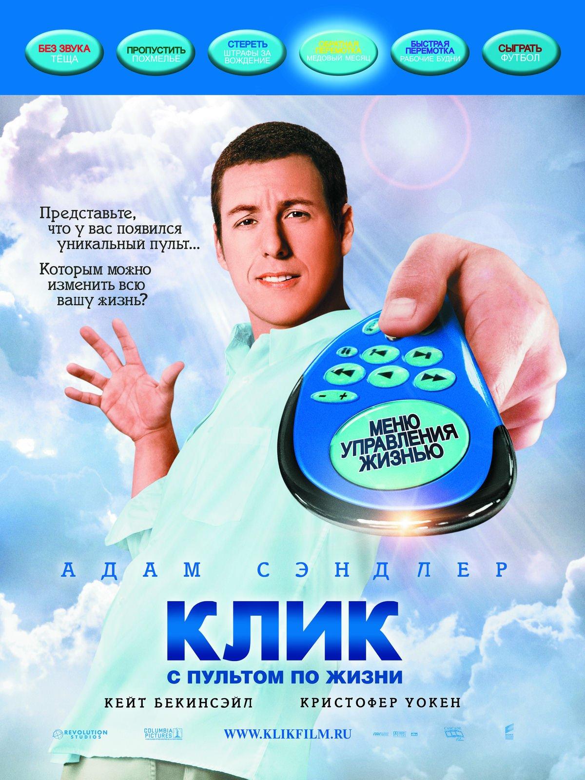 click 2006 poster freemoviepostersnet