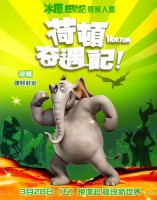 Dr. Seuss' Horton Hears a Who! poster
