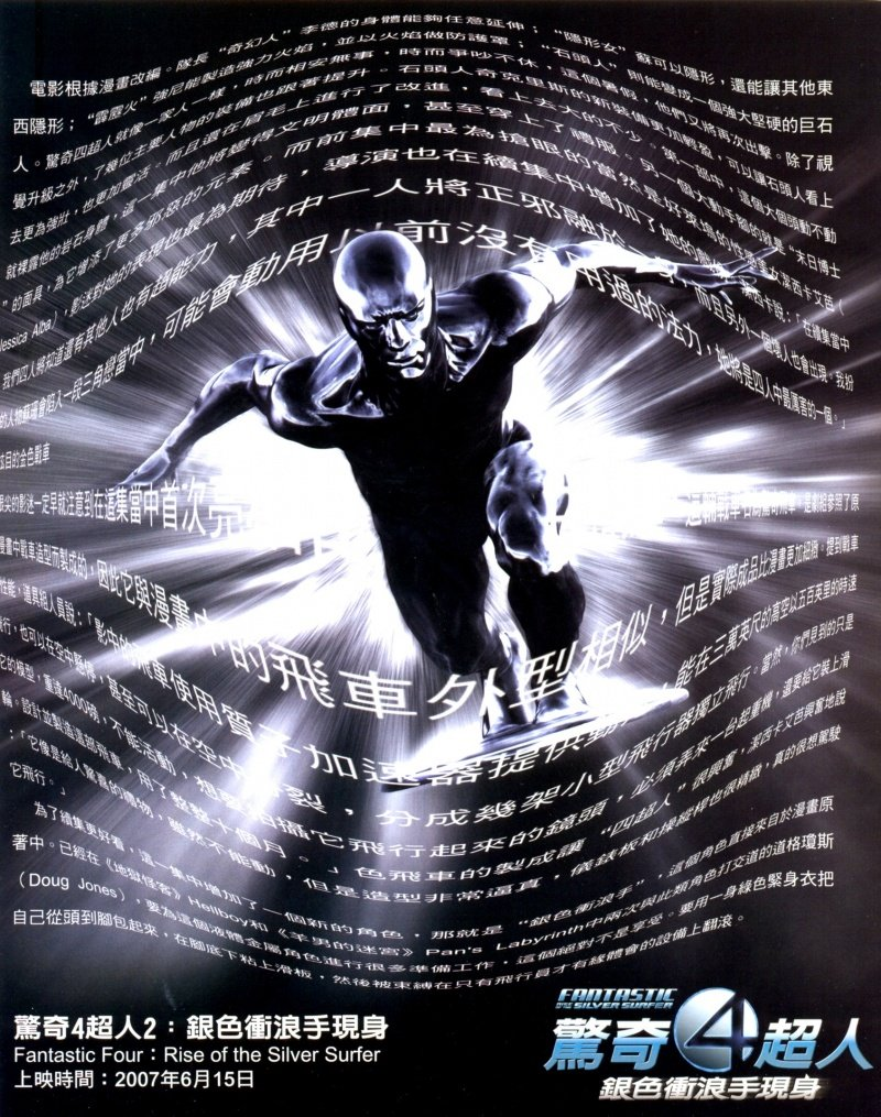 Fantastic Four Silver Surfer