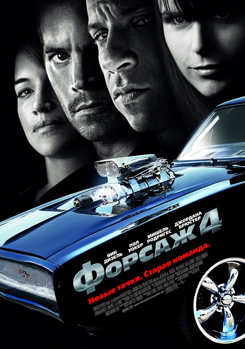 fast and furious 2009 poster. Black Bedroom Furniture Sets. Home Design Ideas