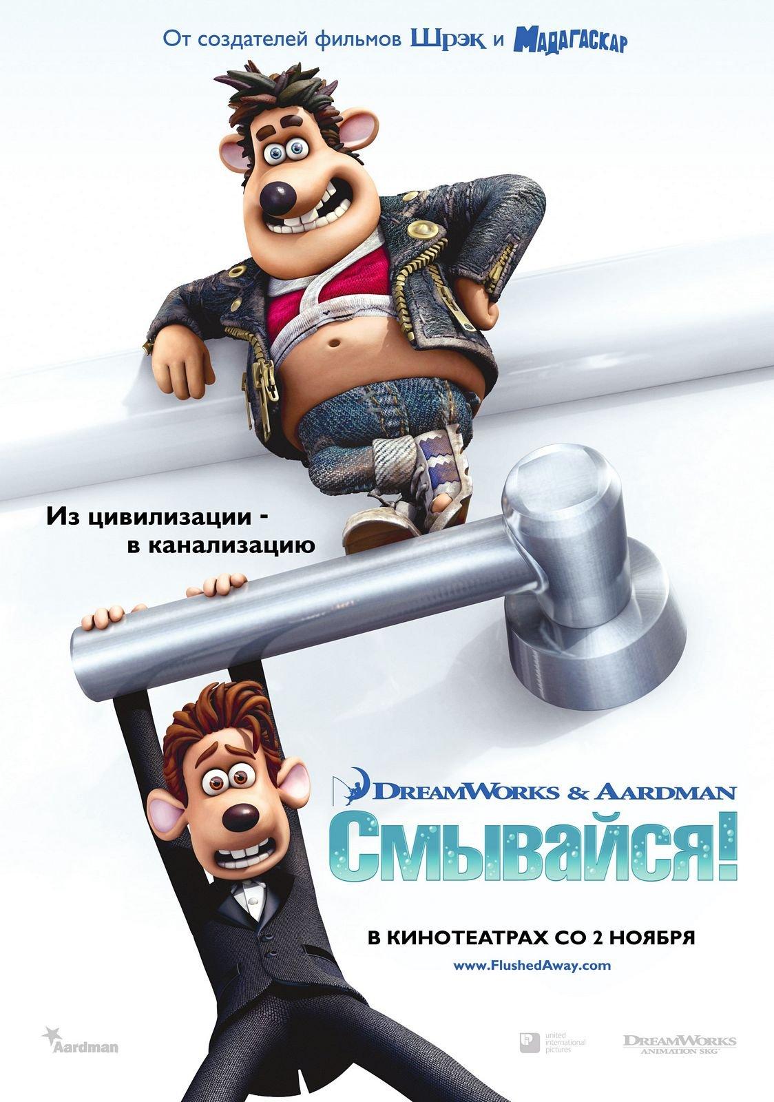 Фильм Быстрей Смывайся