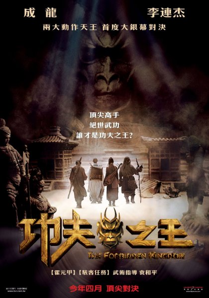 Forbidden Kingdom, The poster