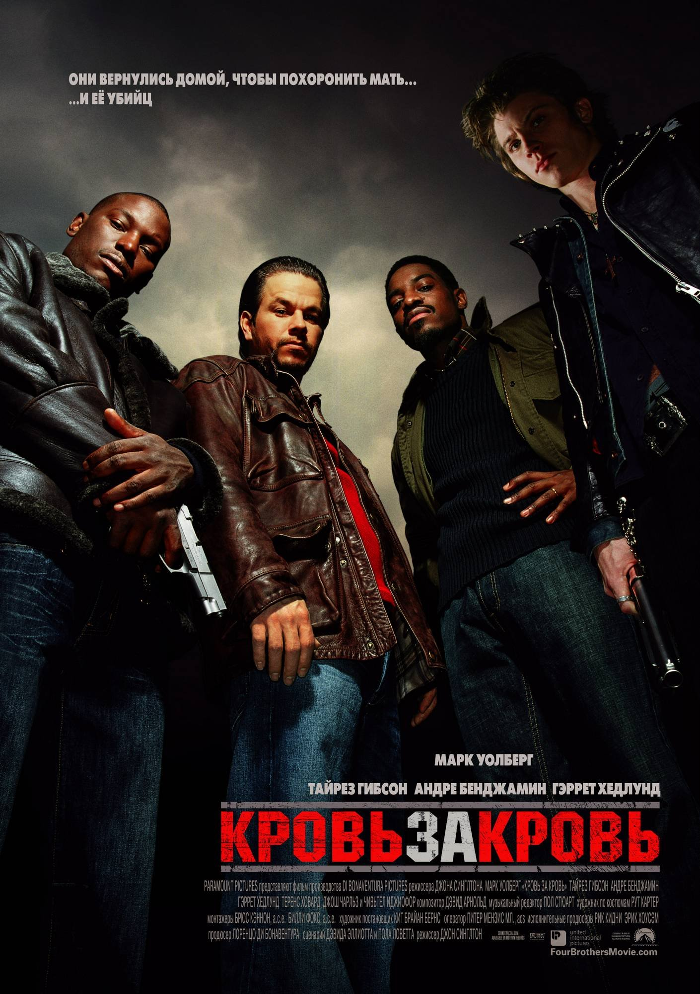 Among Brothers (2005) Movie