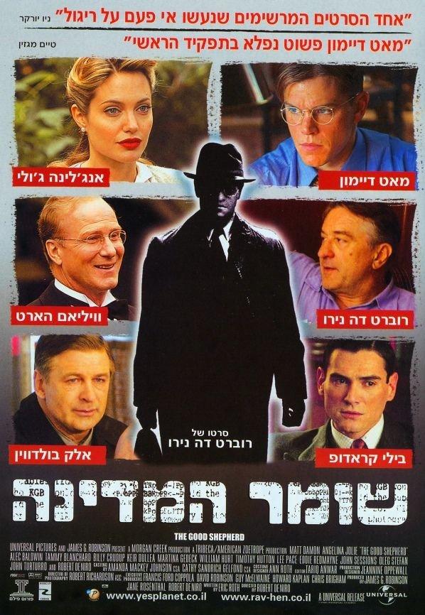 Good movie poster shepherd