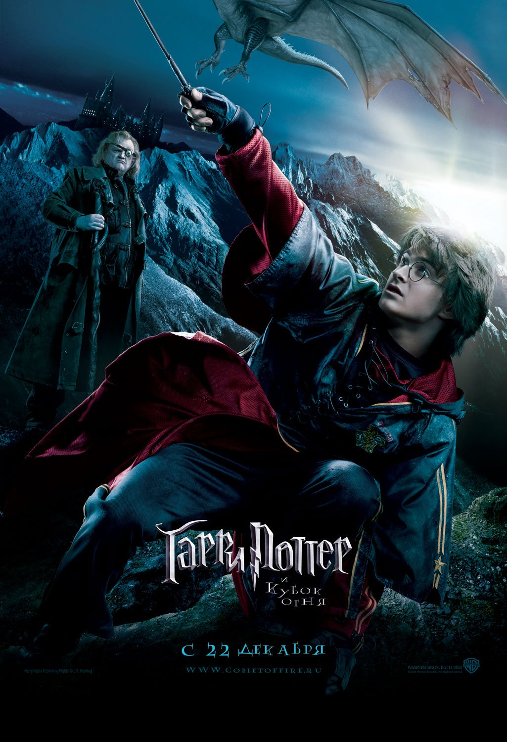 Harry potter and the goblet of fire (2005) poster