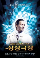 Imaginarium of Doctor Parnassus, The poster