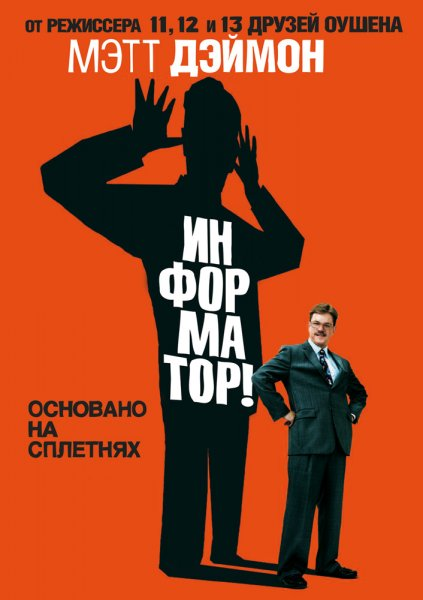 Informant!, The poster