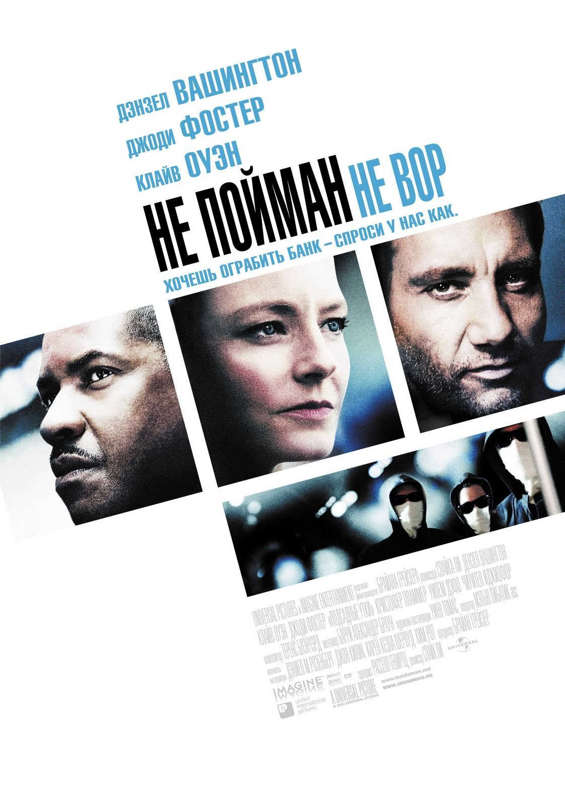 Film Inside Man