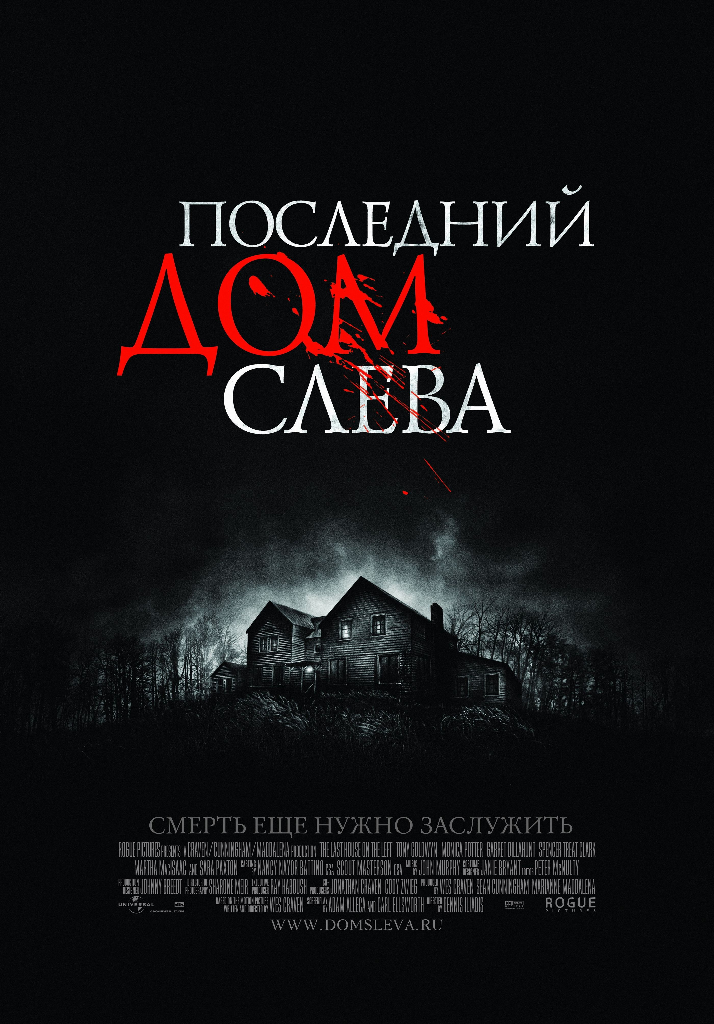 Last house on the left the 2009 poster