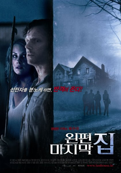 Last House on the Left, The poster