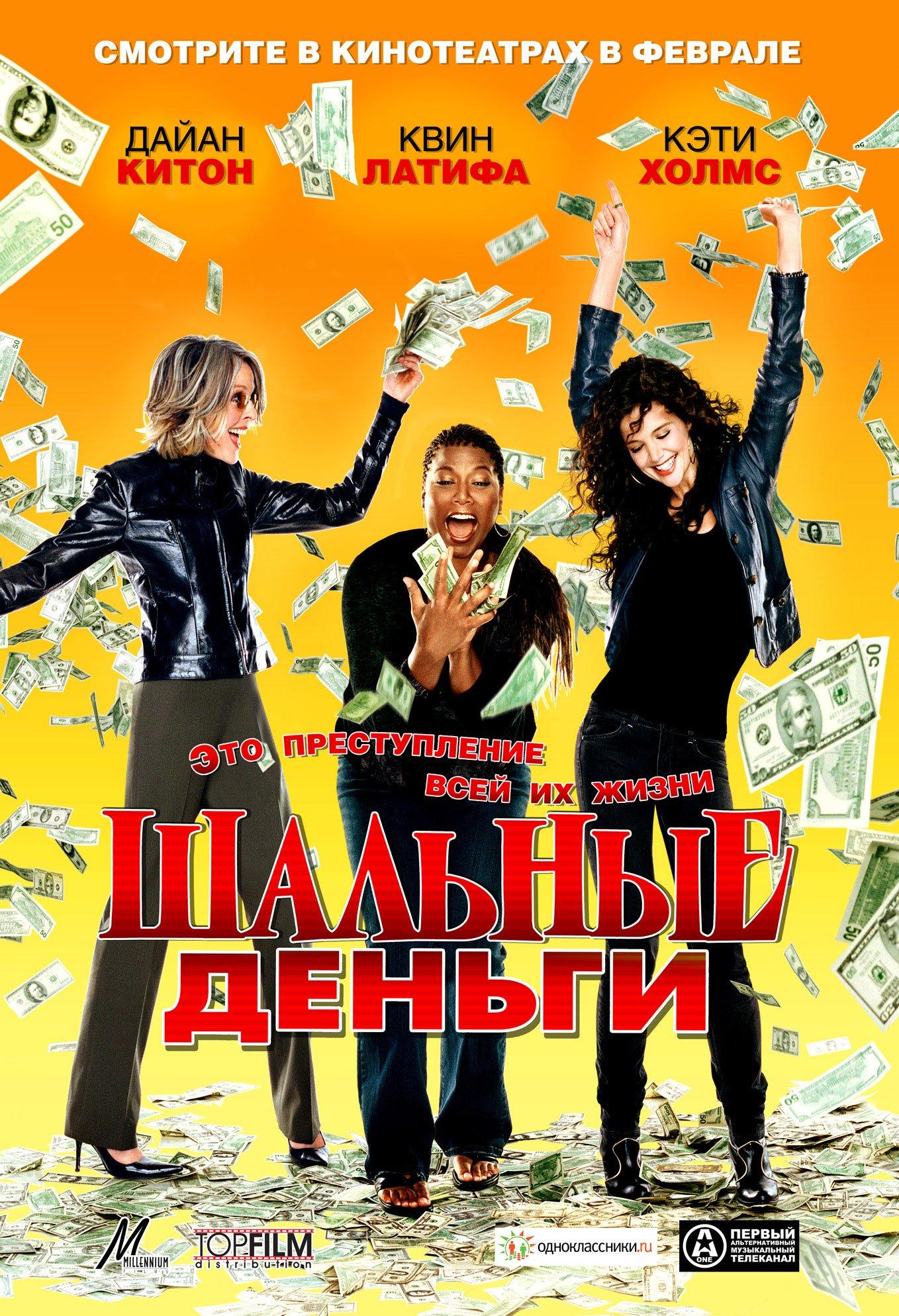 mad money movie - photo #8