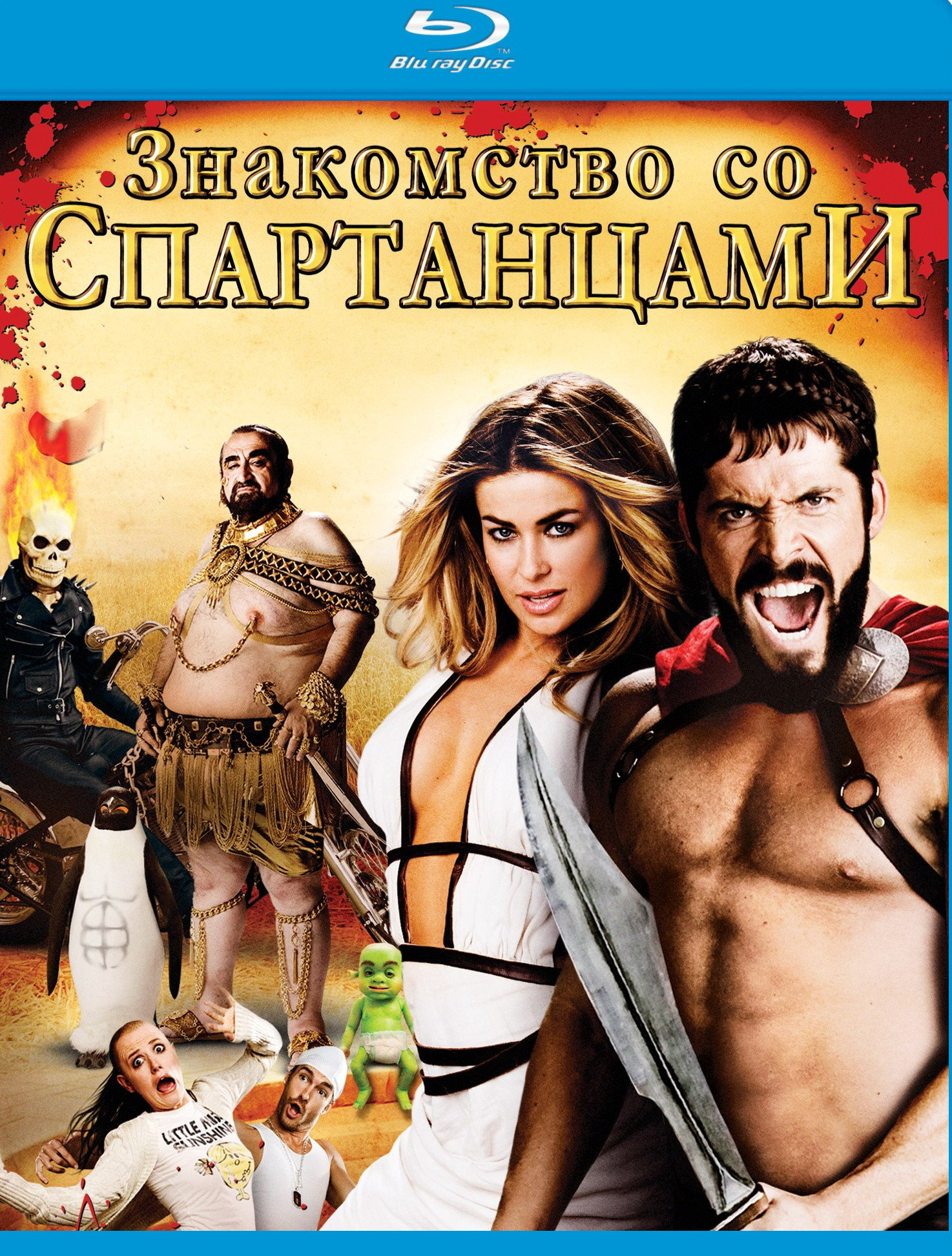 meet spartans full movie online