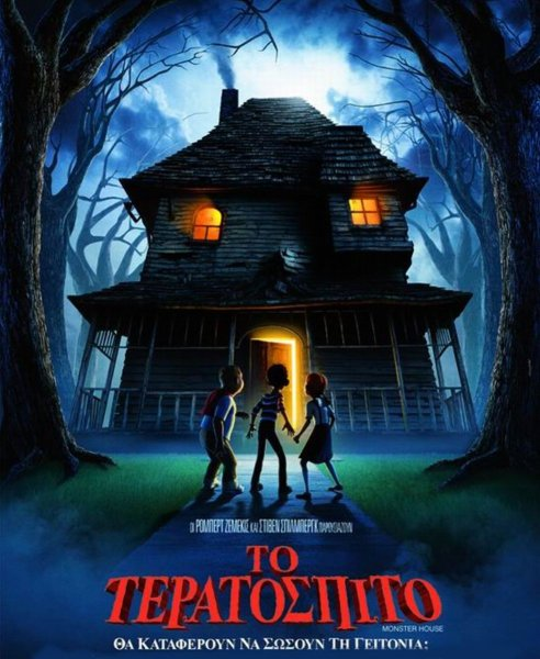 Monster House poster
