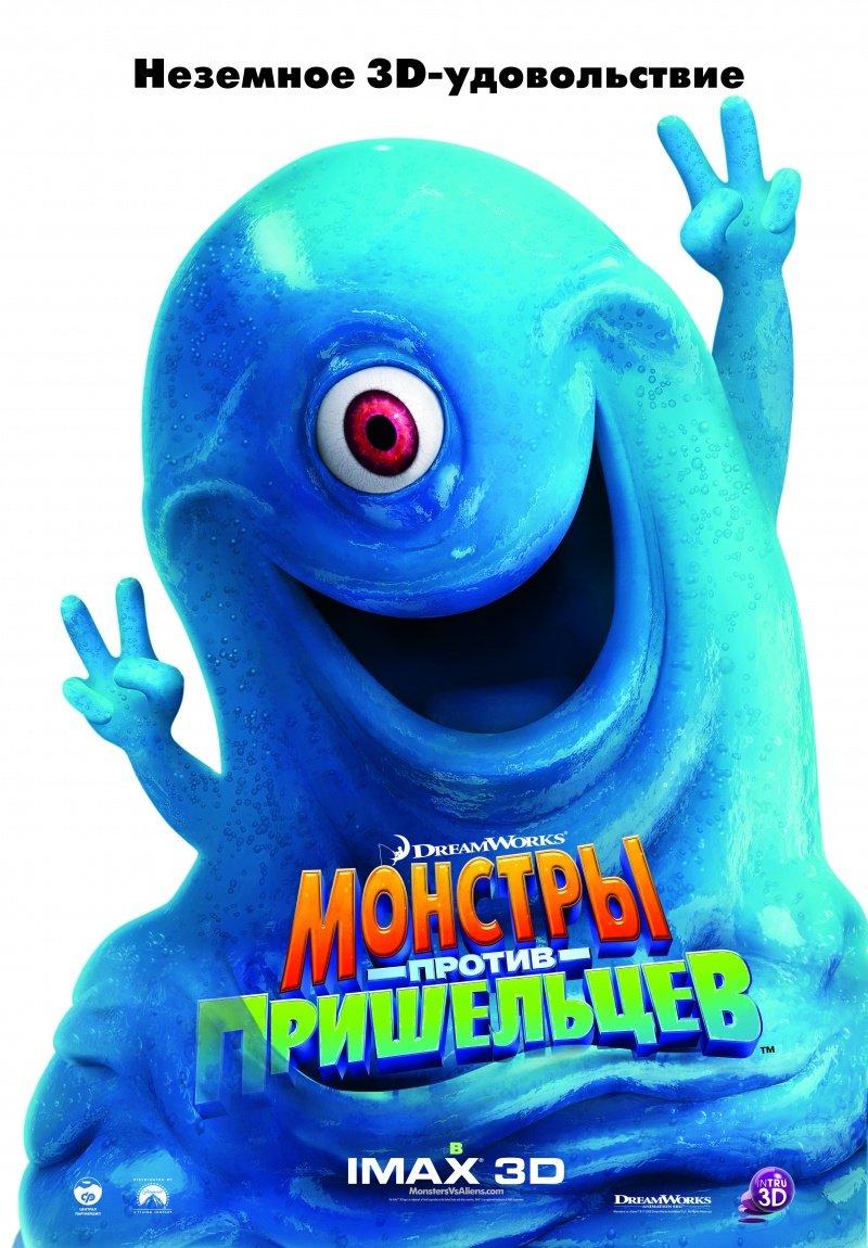 monsters vs aliens 2009 poster freemoviepostersnet