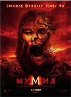 Mummy: Tomb of the Dragon Emperor, The poster
