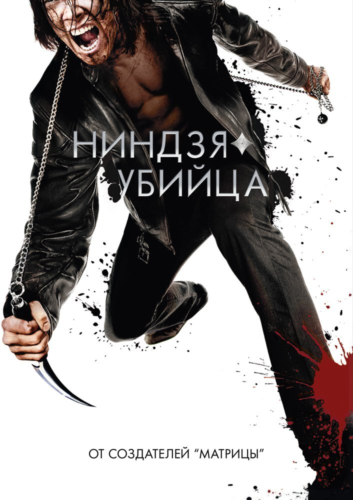 Ninja Assassin 2009 Poster Freemovieposters Net