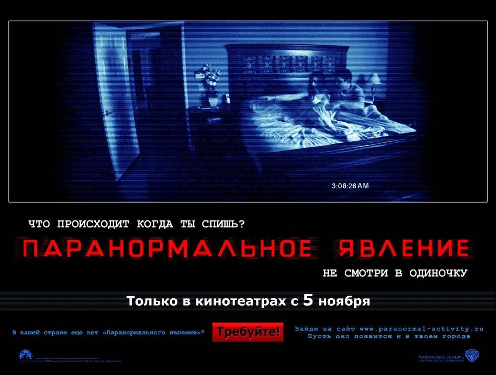 Paranormale Filme 2021