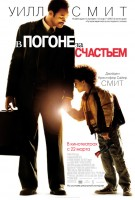 Pursuit of Happyness, The poster