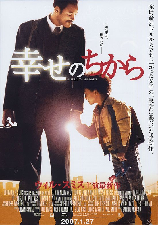 pursuit of happyness the 2006 poster freemoviepostersnet