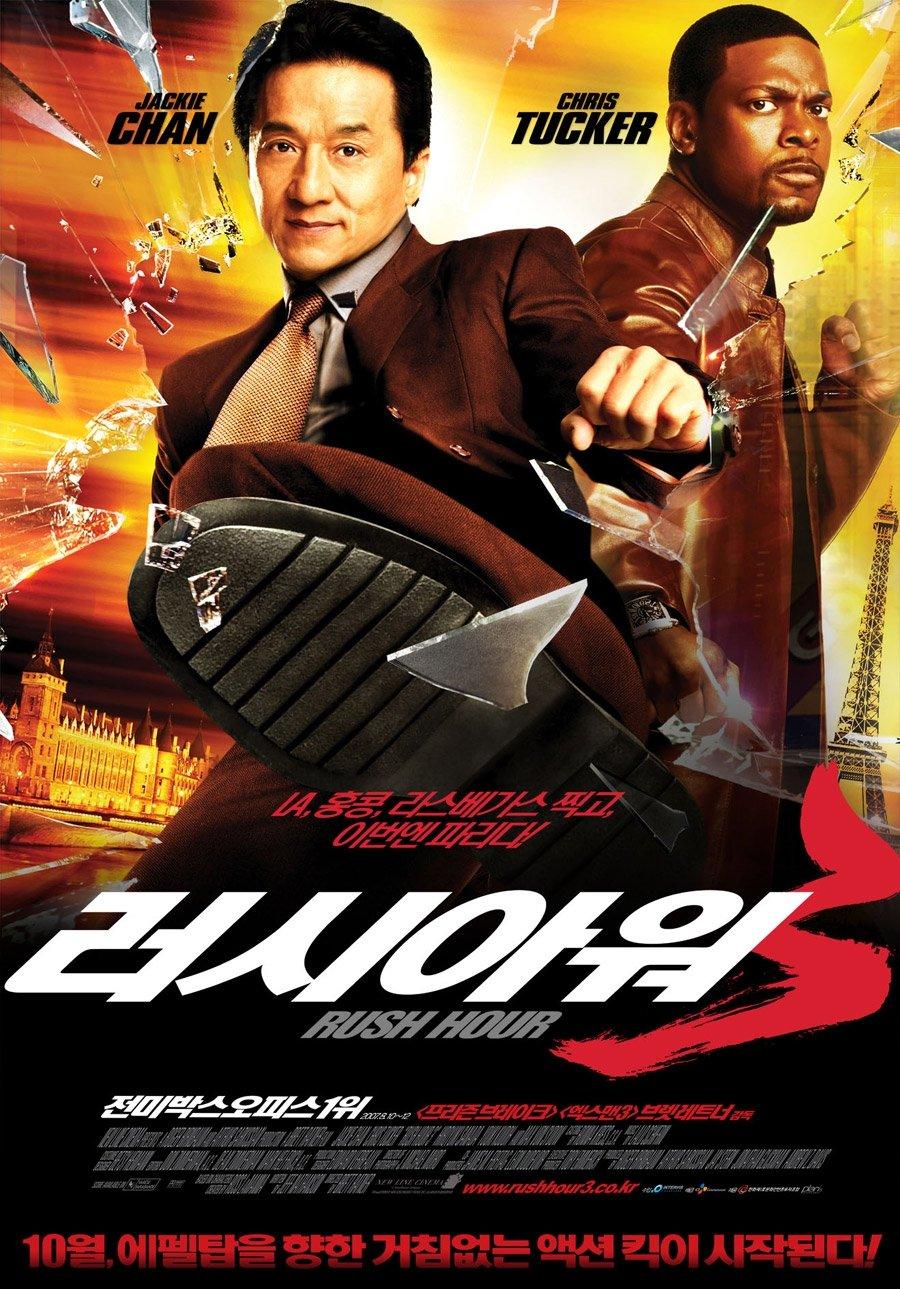 Rush Hour 3 2007 Poster Freemovieposters Net