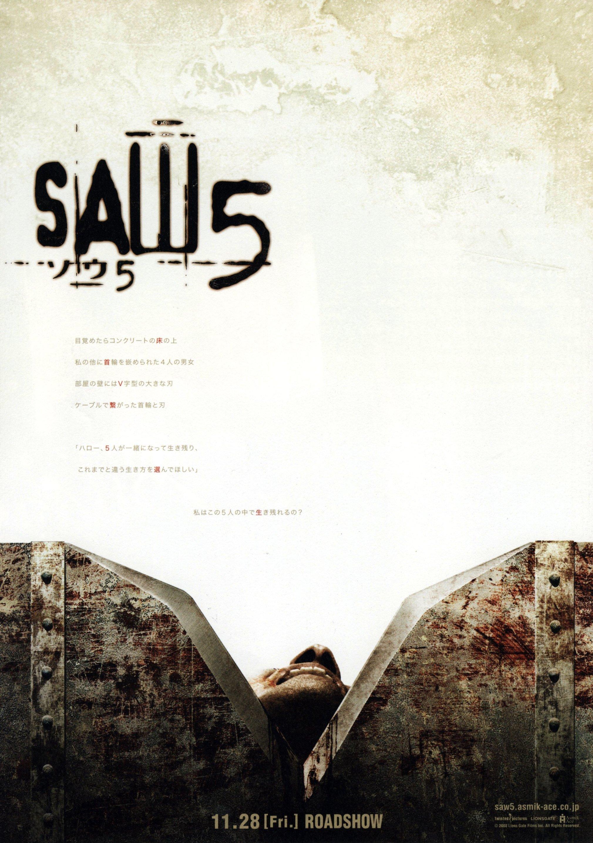 ソウ5という映画