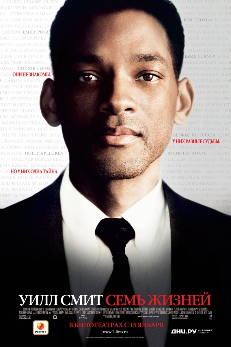 Seven Pounds (2008) poster - FreeMoviePosters.net