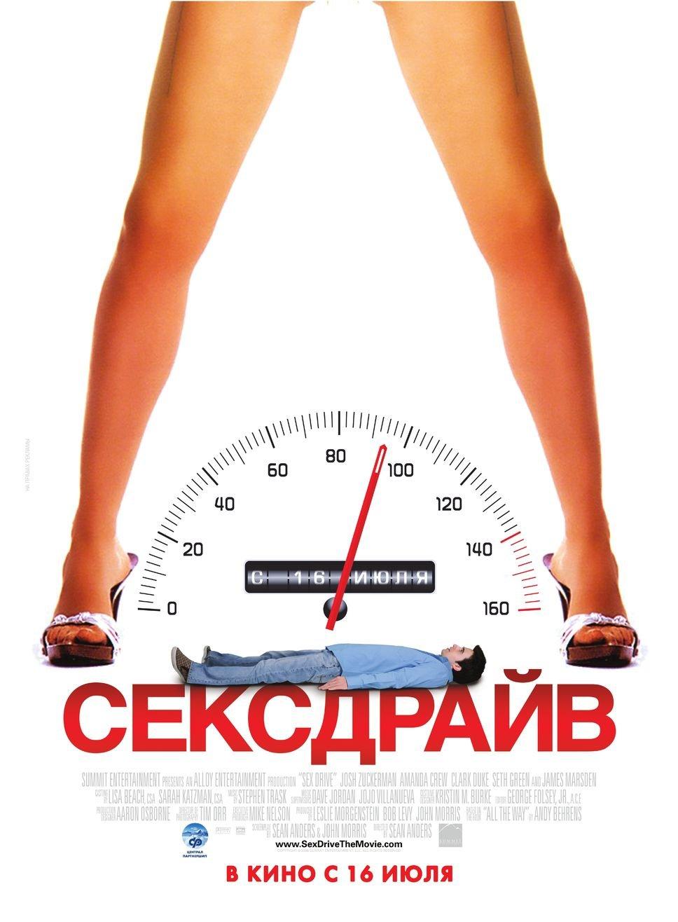 Sex drive online movie