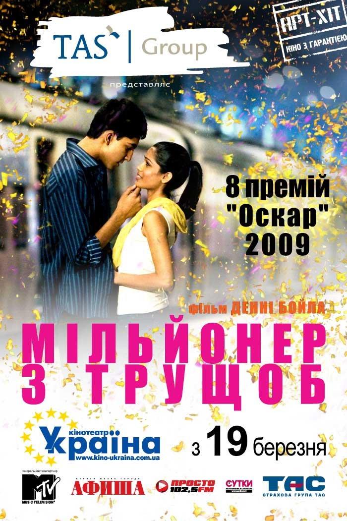 Slumdog Millionaire 2008 Poster Freemovieposters Net