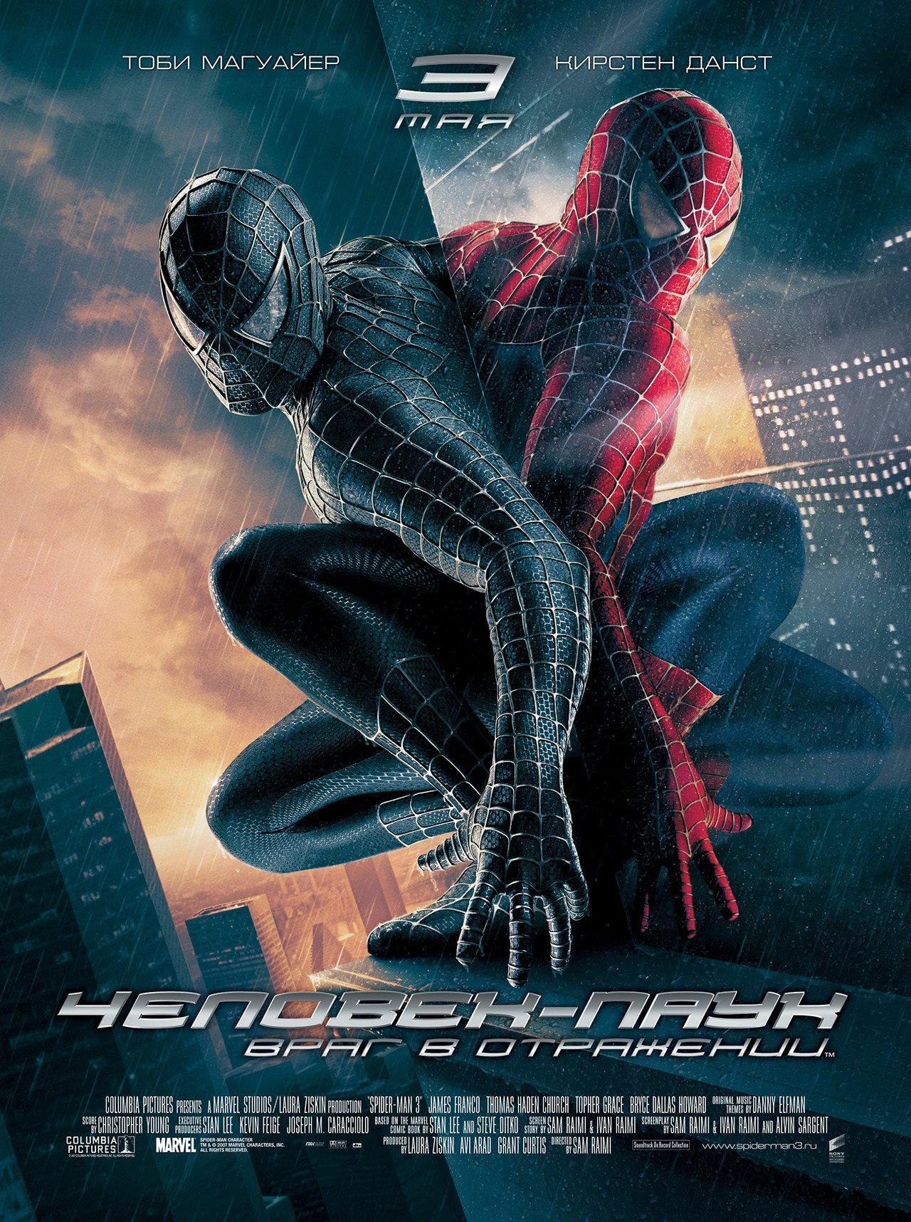 spider man 3 2007 poster. Black Bedroom Furniture Sets. Home Design Ideas