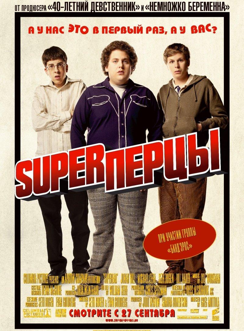 Superbad 2007 Poster Freemovieposters Net