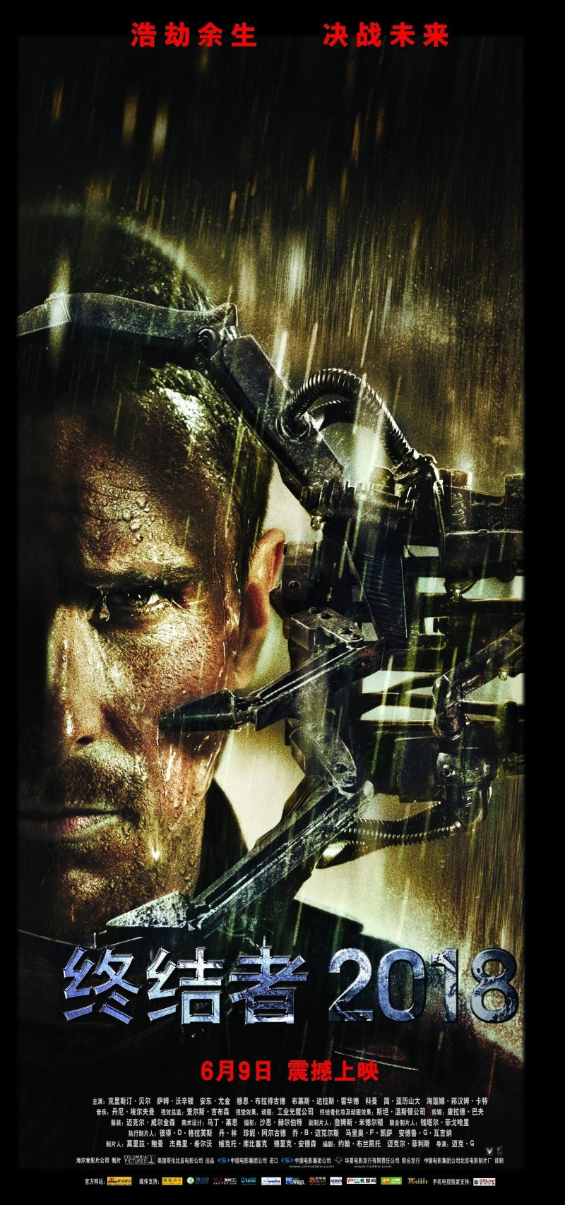 Terminator Salvation (2009) poster - 322.8KB