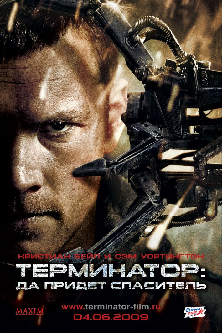 Terminator Salvation (2009) poster - 214.2KB