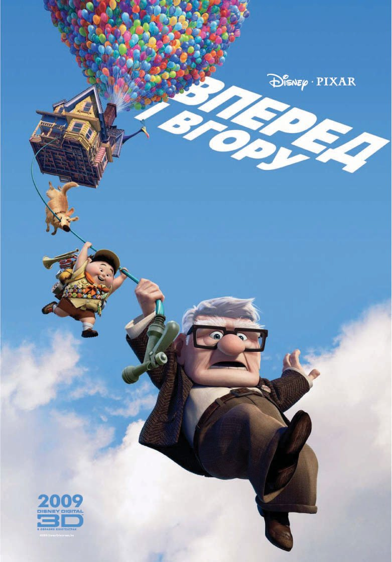 Up Movie Poster Up (2009) poster - Fre...