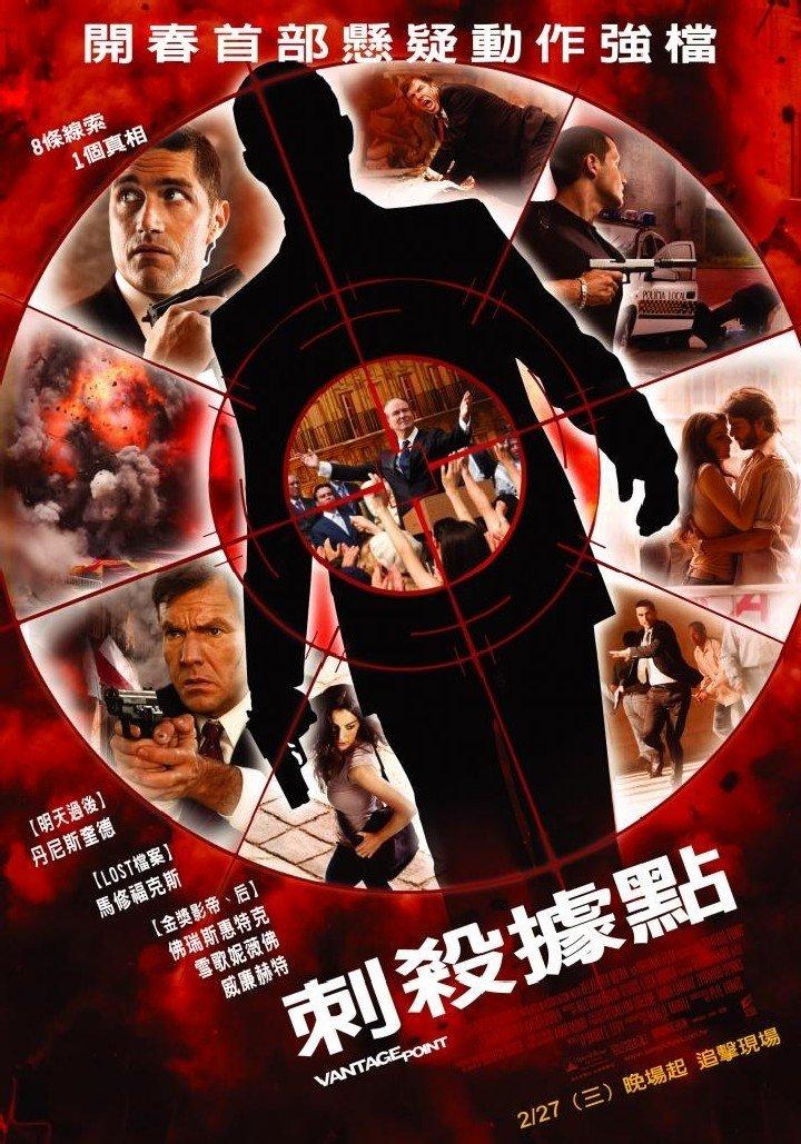Vantage Point (2008) poster