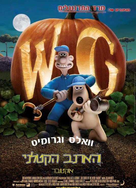 Wallace gromit movie poster